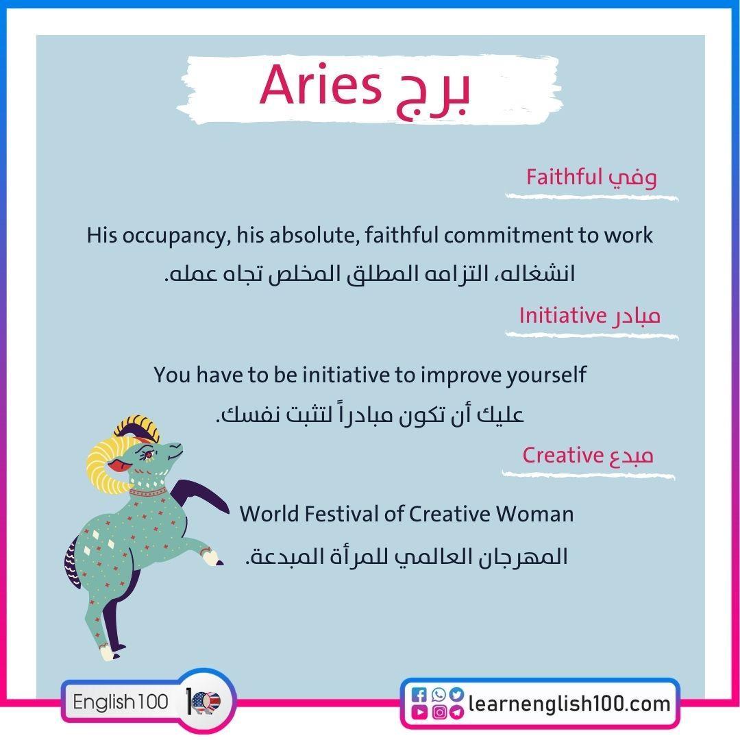 برج aries Aries Horoscope