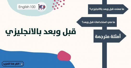 قبل وبعد بالانجليزي مع أمثلة Before and After in English with examples
