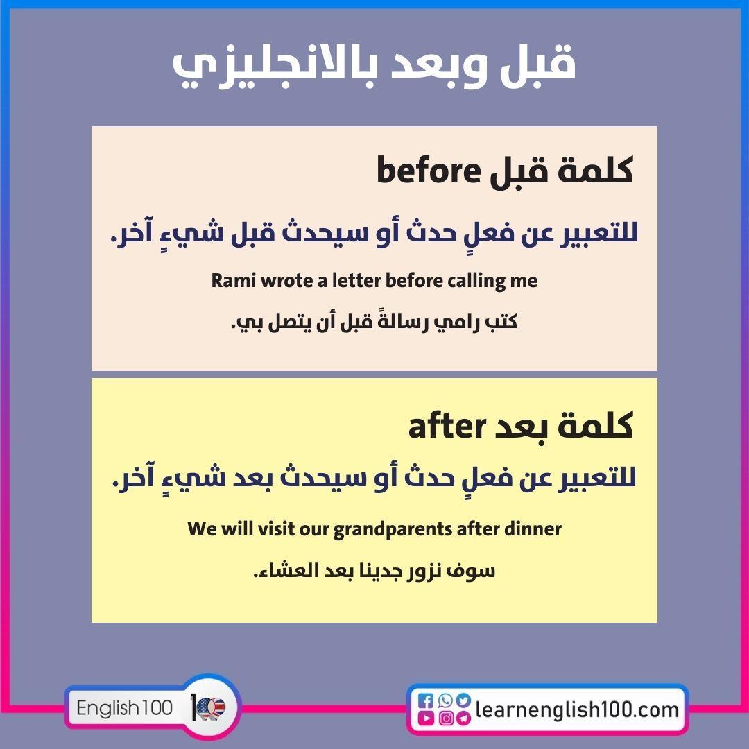 قبل وبعد بالانجليزي Before and After in English