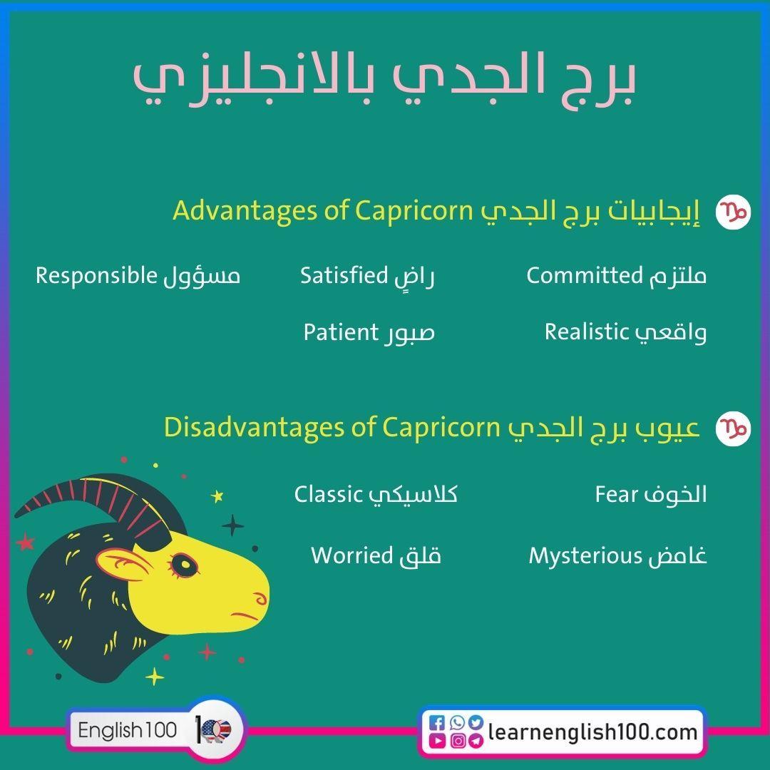 برج الجدي بالانجليزي Capricorn in English