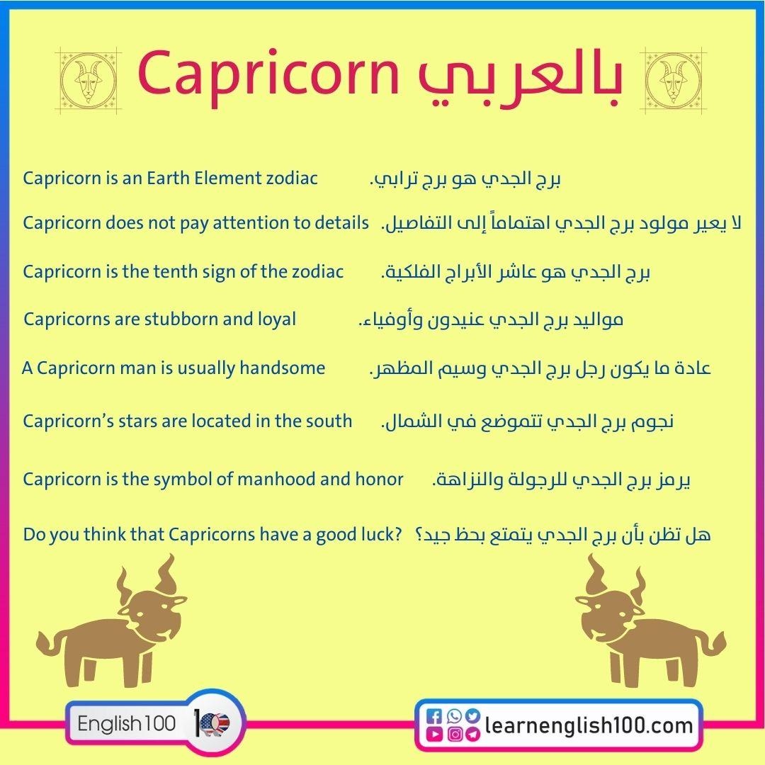 Capricorn بالعربي Capricorn in arabic