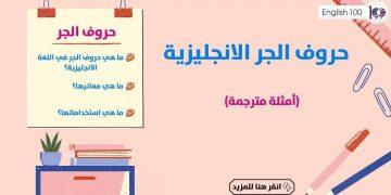 حروف الجر الانجليزية مع أمثلة English prepositions with examples