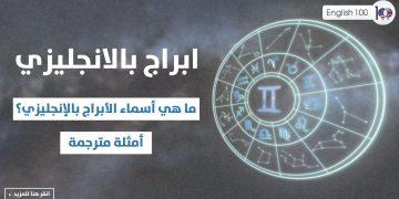 ابراج بالانجليزي مع أمثلة Horoscopes in English with Examples