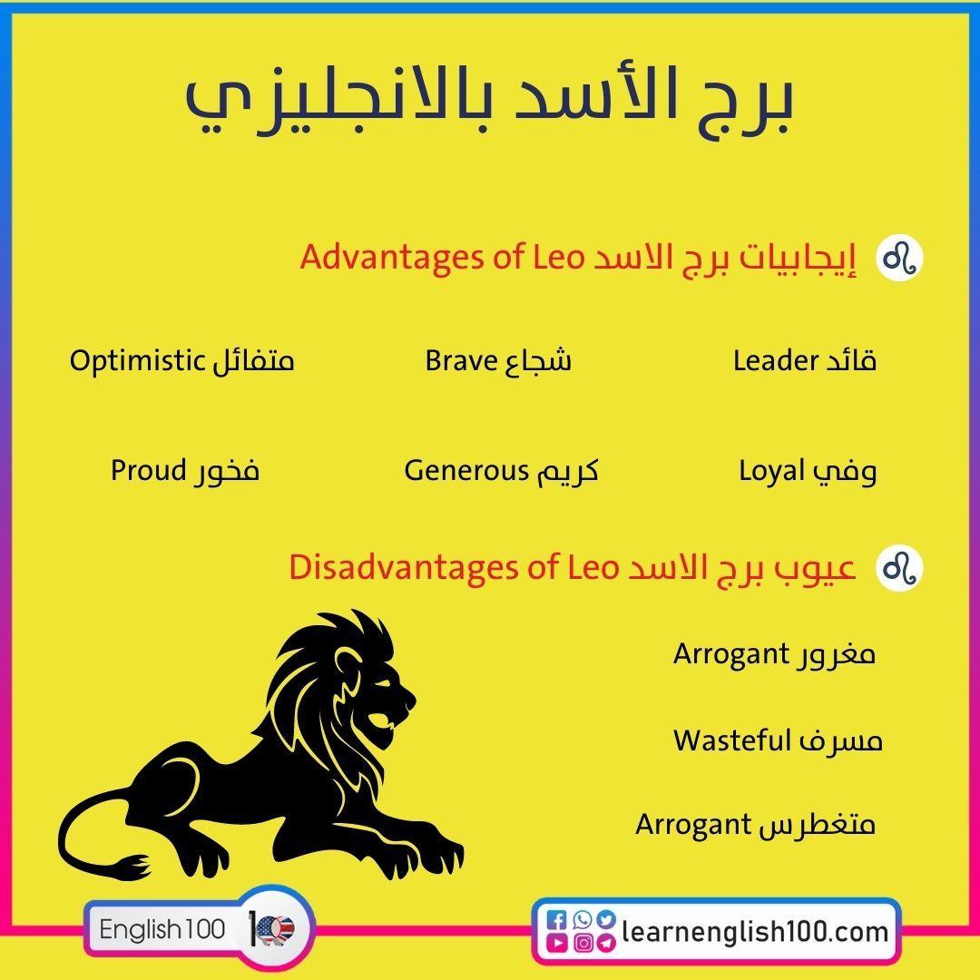 برج الاسد بالانجليزي Leo in English