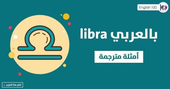 libra بالعربي مع أمثلة Libra in Arabic with Examples