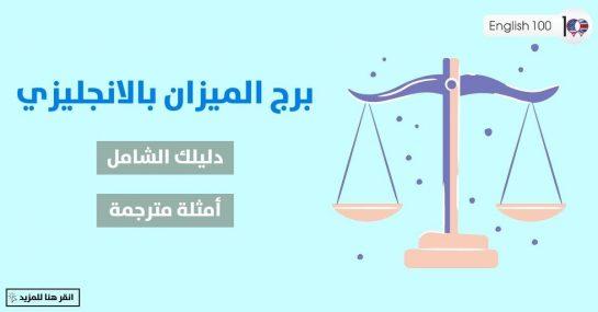 برج الميزان بالانجليزي مع أمثلة Libra in English with Examples