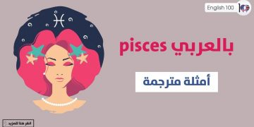 Pisces بالعربي مع أمثلة Pisces in Arabic with Examples