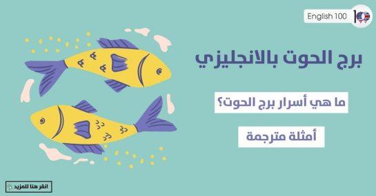 برج الحوت بالانجليزي مع أمثلة Pisces in English with Examples
