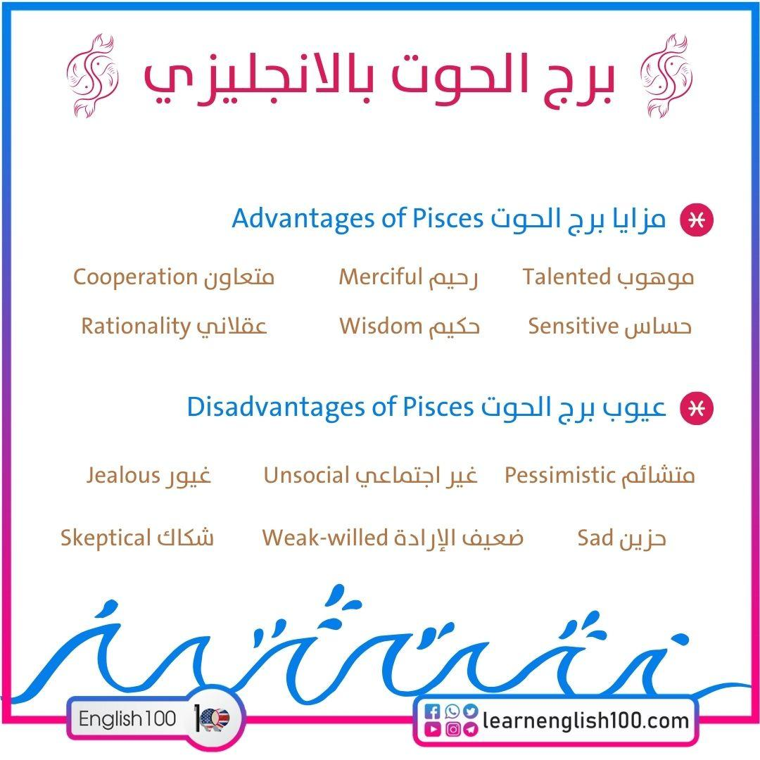 برج الحوت بالانجليزي Pisces in English