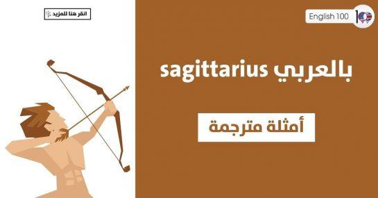 Sagittarius بالعربي مع أمثلة Sagittarius in Arabic with Examples