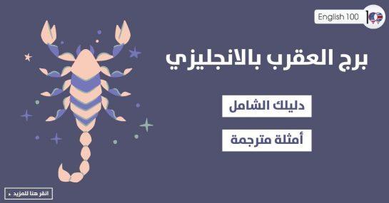 برج العقرب بالانجليزي مع أمثلة Scorpio in English with Examples