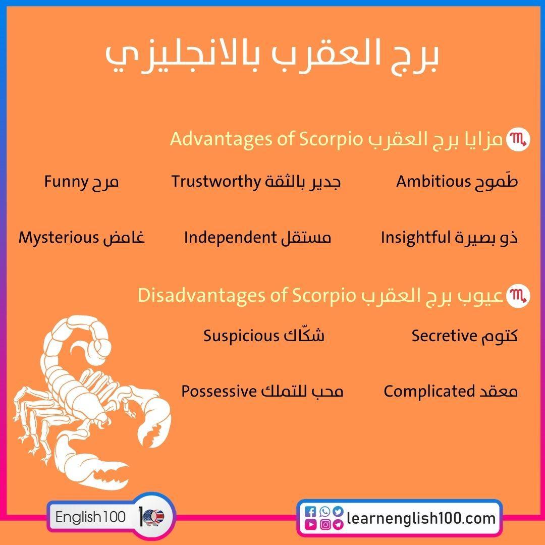 برج العقرب بالانجليزي Scorpio in English