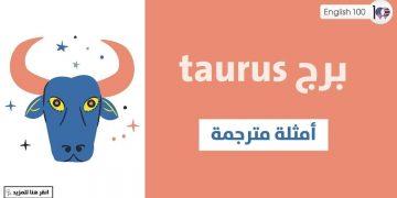 برج Taurus مع أمثلة Taurus Horoscope with Examples