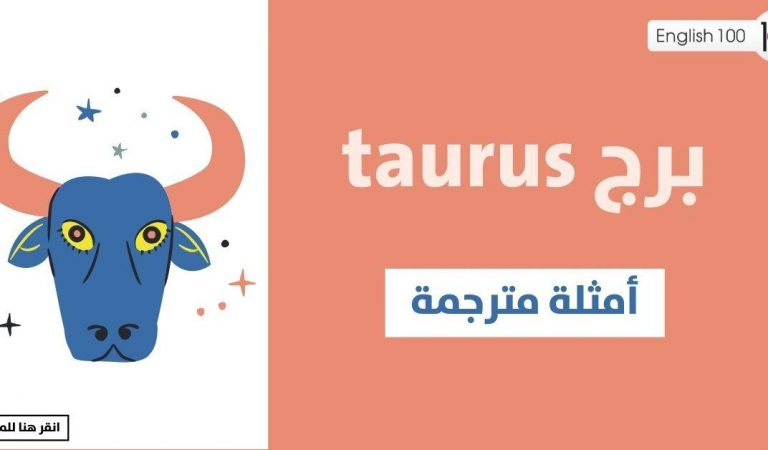 برج Taurus: سمات برج الثور بالانجليزي