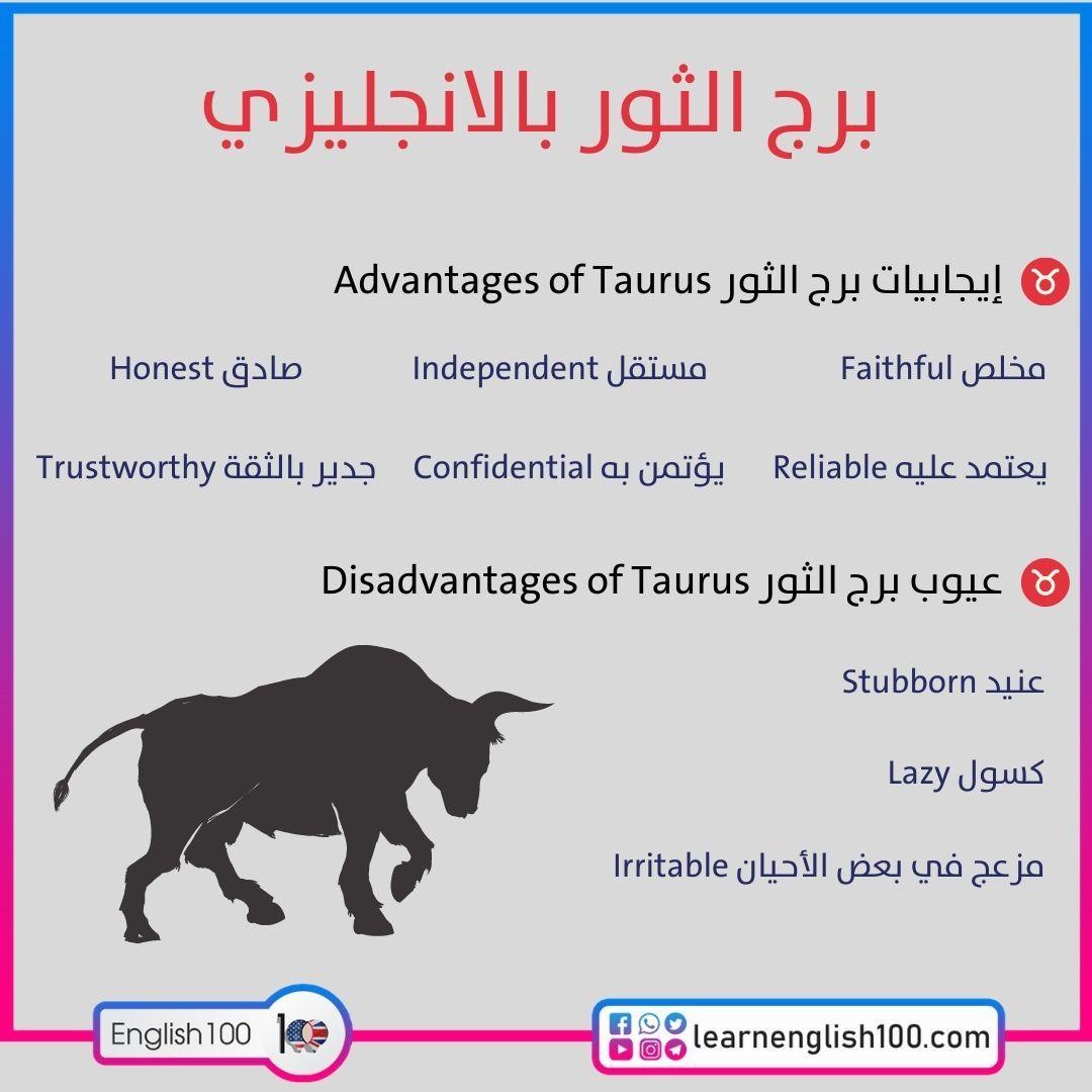 برج الثور بالانجليزي Taurus in English