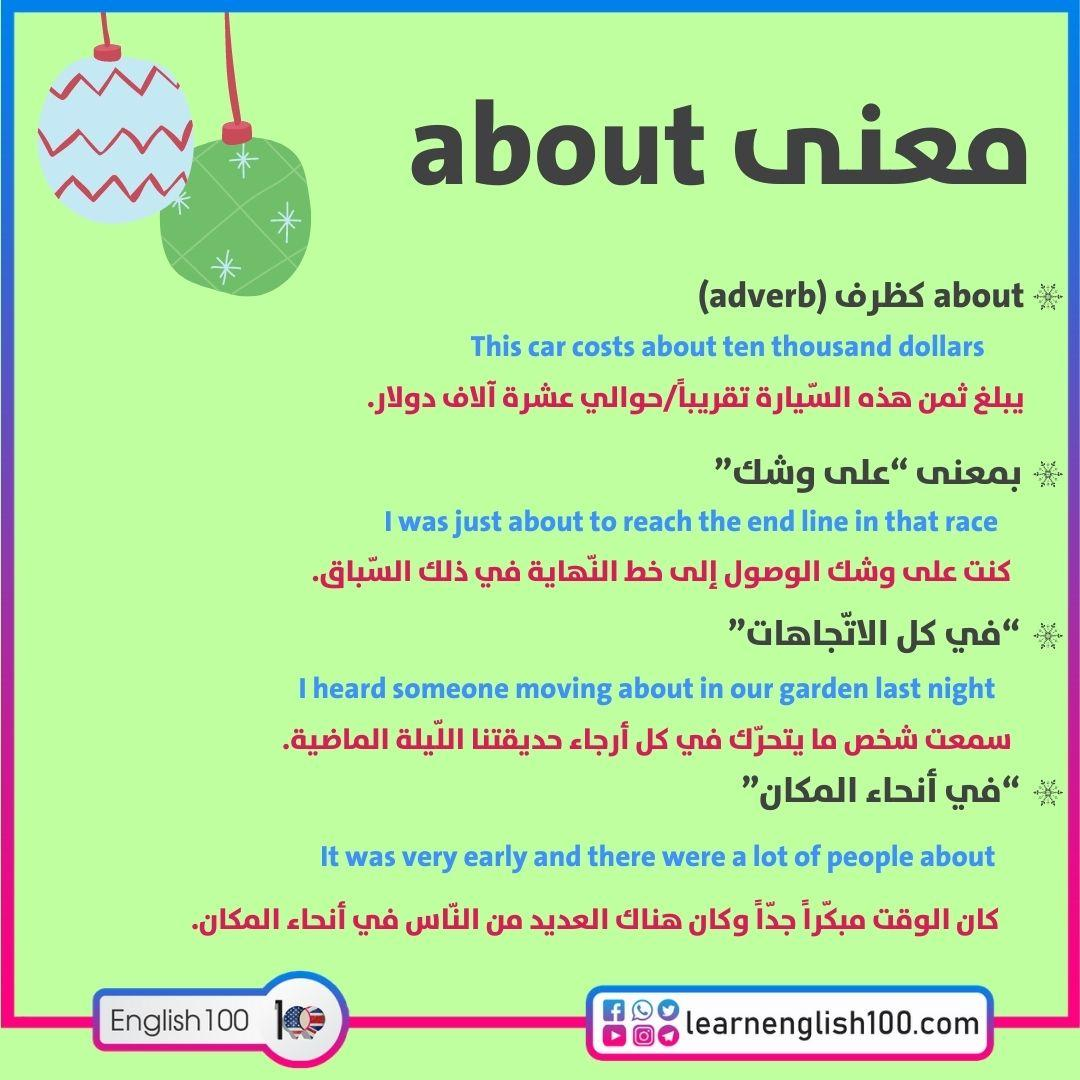 معنى about The Meaning of About
