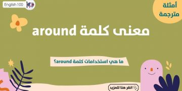 معنى كلمة around مع أمثلة The Meaning of Around with examples