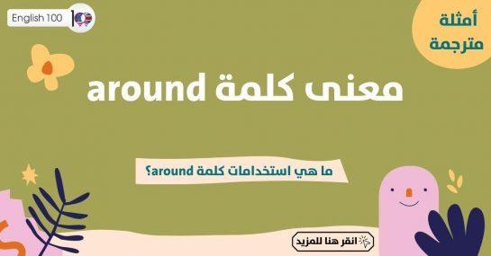 معنى كلمة around مع أمثلة The Meaning of Around with examples