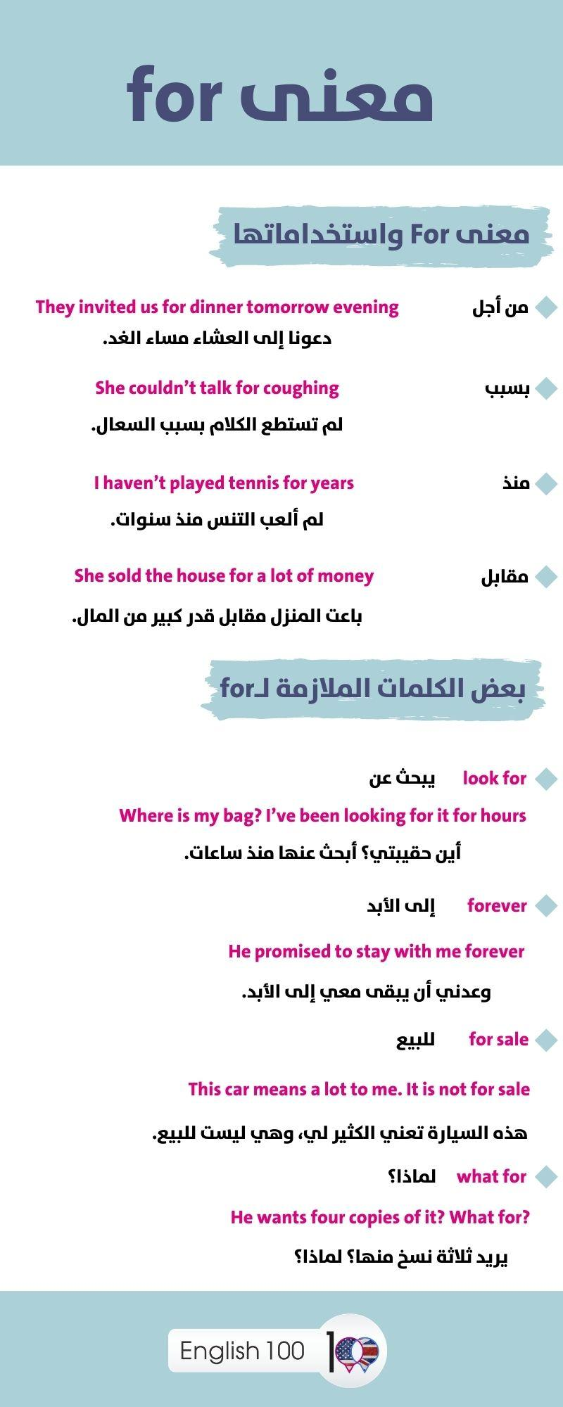 معنى for The Meaning of For