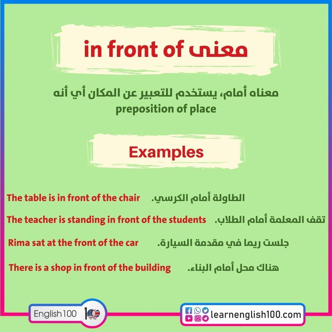 معنى in front of The Meaning of In front of