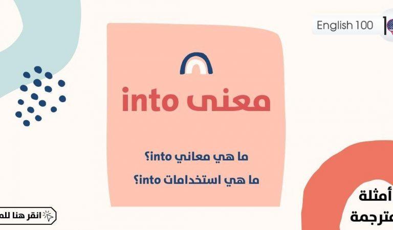 معنى into بالانجليزي والعربي