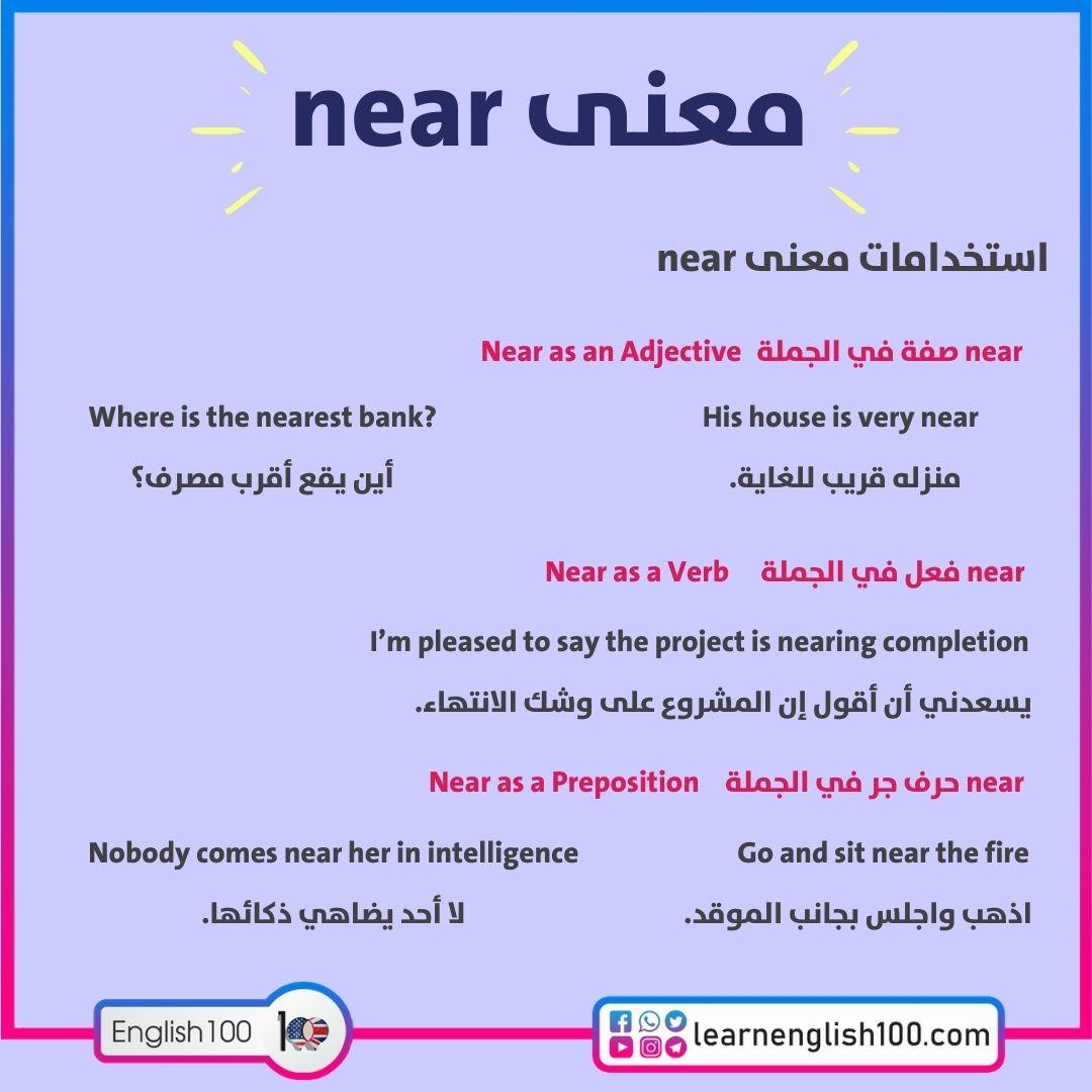 معنى near The Meaning of Near