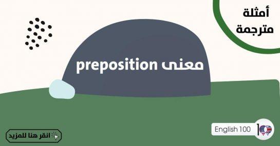 معنى preposition مع أمثلة The Meaning of Preposition with examples