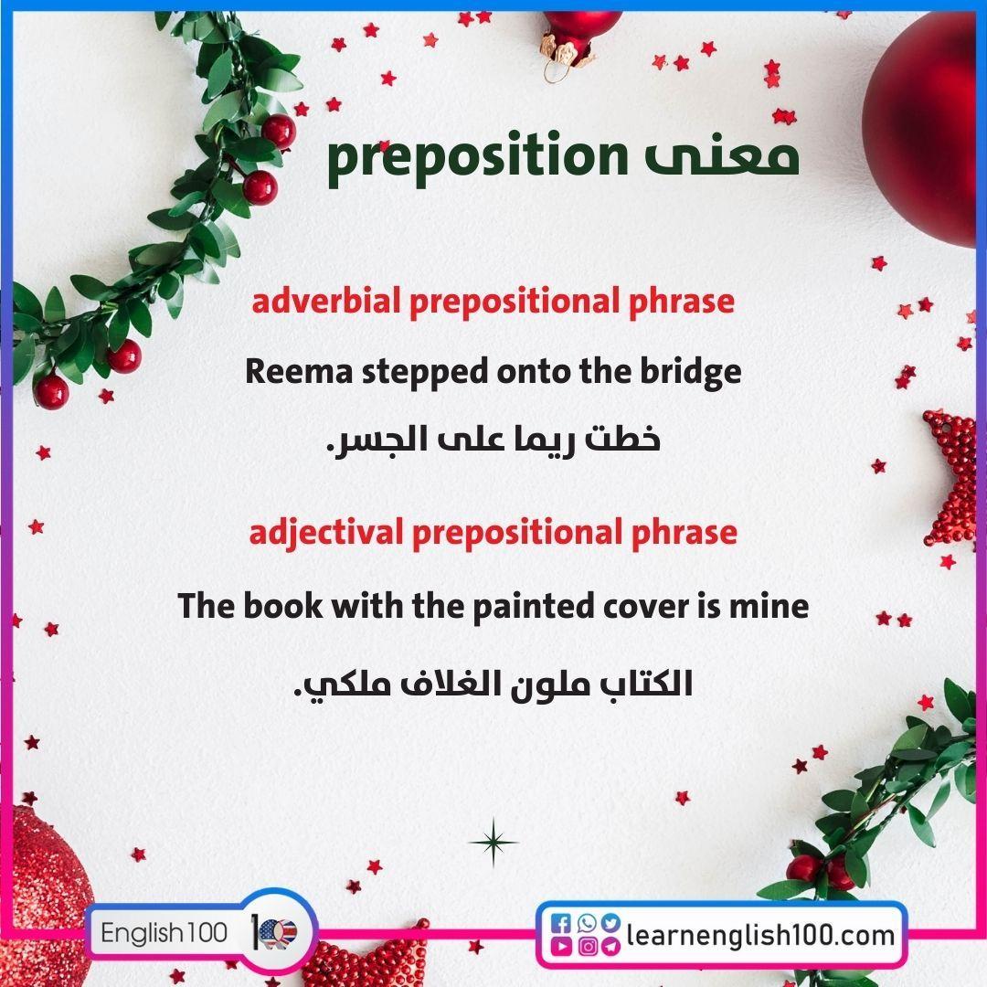 معنى preposition The Meaning of Preposition
