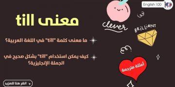 معنى till مع أمثلة The Meaning of Till with examples