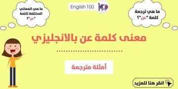 معنى كلمة عن بالانجليزي مع أمثلة The Meaning of about in English with examples
