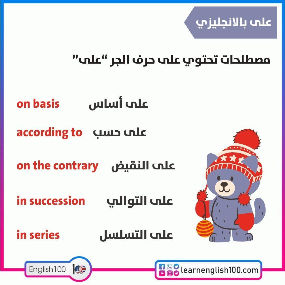 """معنى على بالانجليزي The Meaning of """"on"""" in English"""