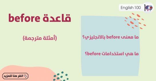 قاعدة before مع أمثلة The Rule of Before with examples