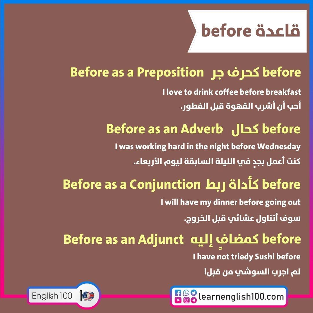 قاعدة before The Rule of Before