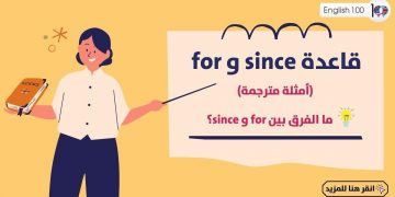 قاعدة since و for مع أمثلة The Rule of Since and For with examples