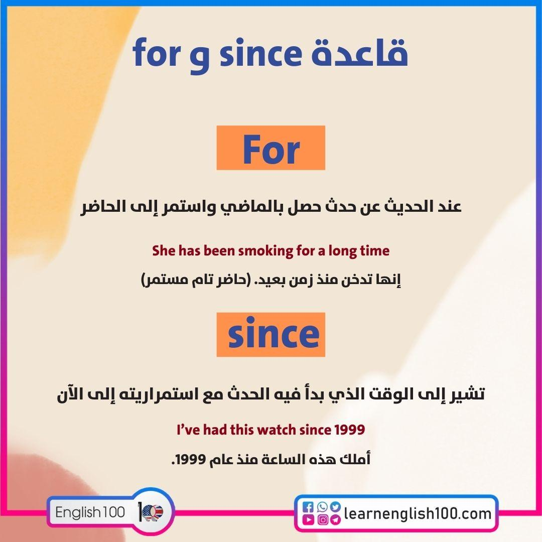 قاعدة since و for The Rule of Since and For