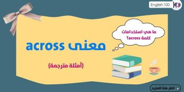 معنى across مع أمثلة the Meaning of across with examples