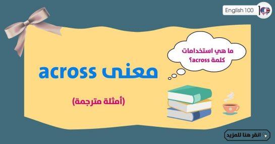معنى across مع أمثلة the Meaning of across with examples