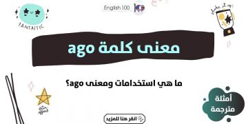 معنى كلمة ago مع أمثلة the meaning of ago with examples