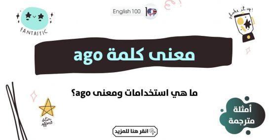 معنى كلمة ago مع أمثلة the meaning of ago with examples