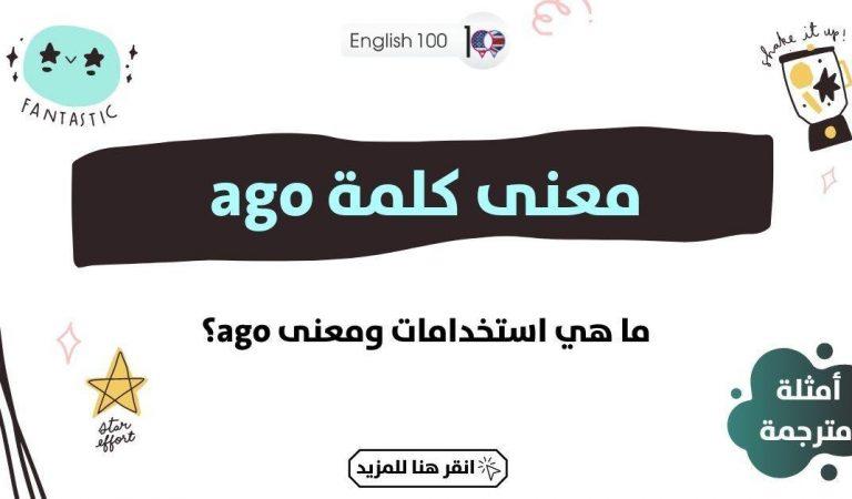 معنى كلمة ago