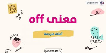 "off معنى مع أمثلة the meaning of ""off"" with examples"