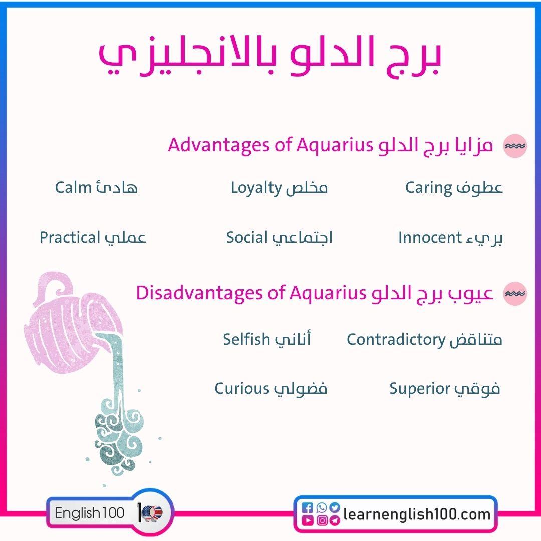 برج الدلو بالانجليزي Aquarius in English