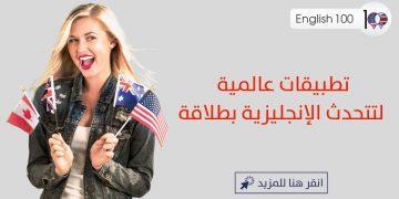 تطبيقات عالمية لتتحدث الإنجليزية بطلاقة Best learning English apps
