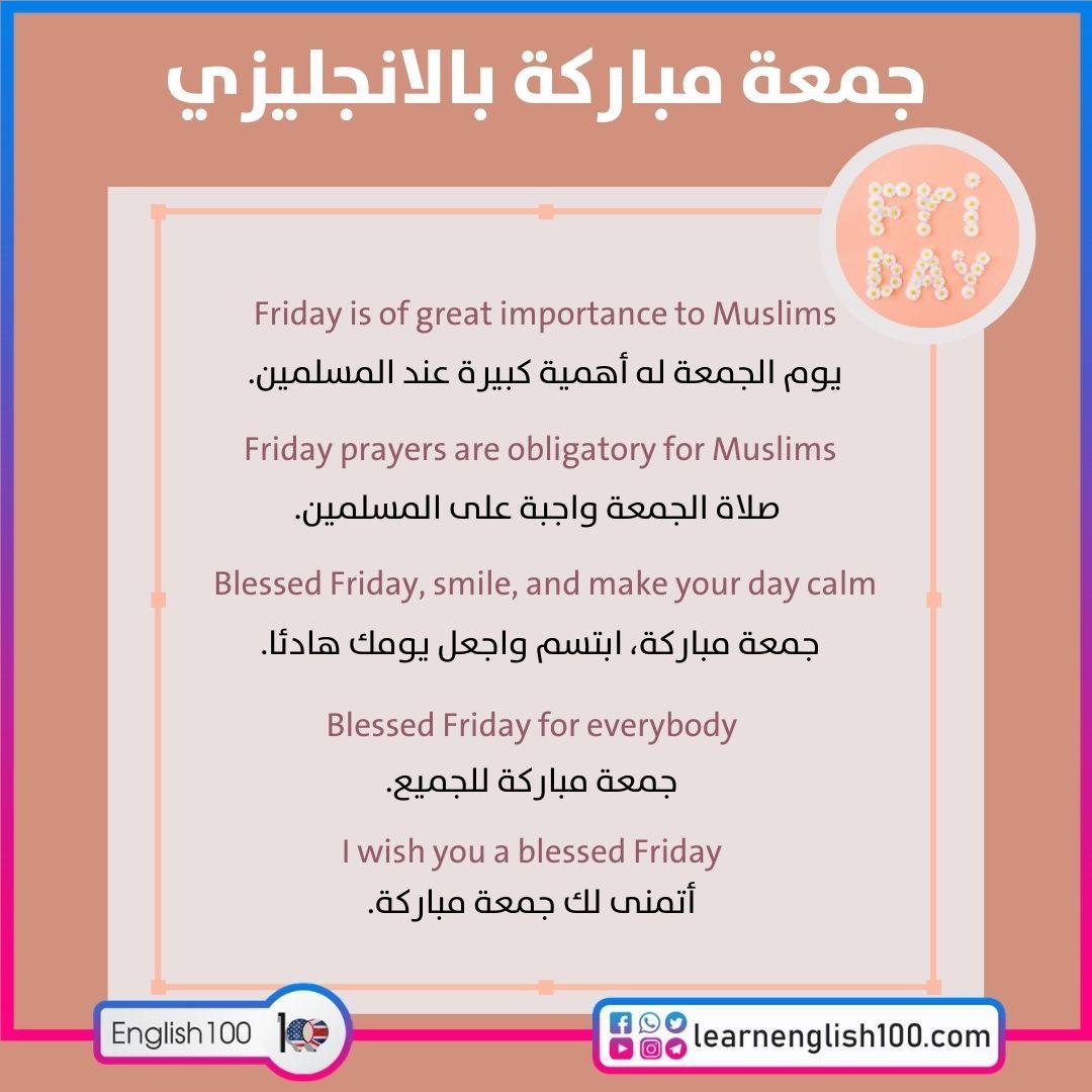 جمعة مباركة بالانجليزي Blessed Friday in English