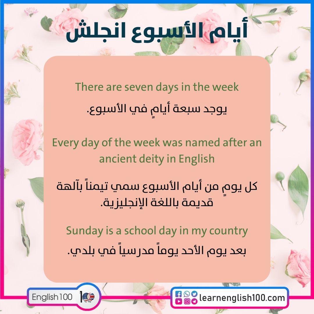 ايام الاسبوع انجلش Days of the Week English