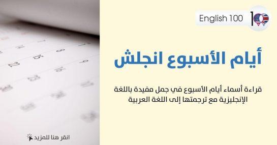 ايام الاسبوع انجلش مع أمثلة Days of the Week English with examples