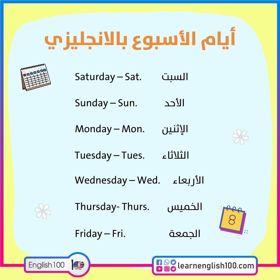 ايام الاسبوع بالانجليزي Days of the Week - English