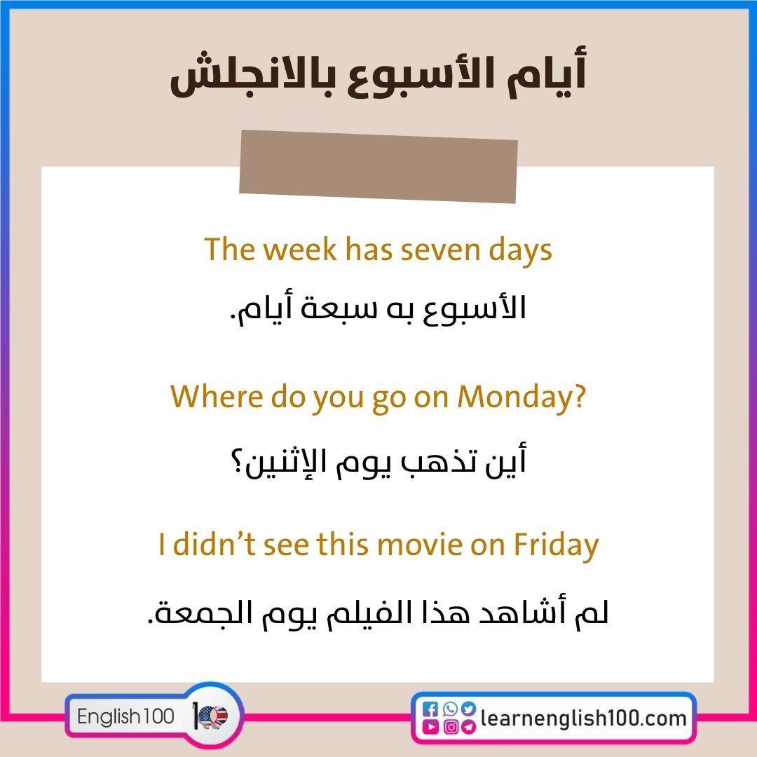 ايام الاسبوع بالانجلش Days of the Week in English - all
