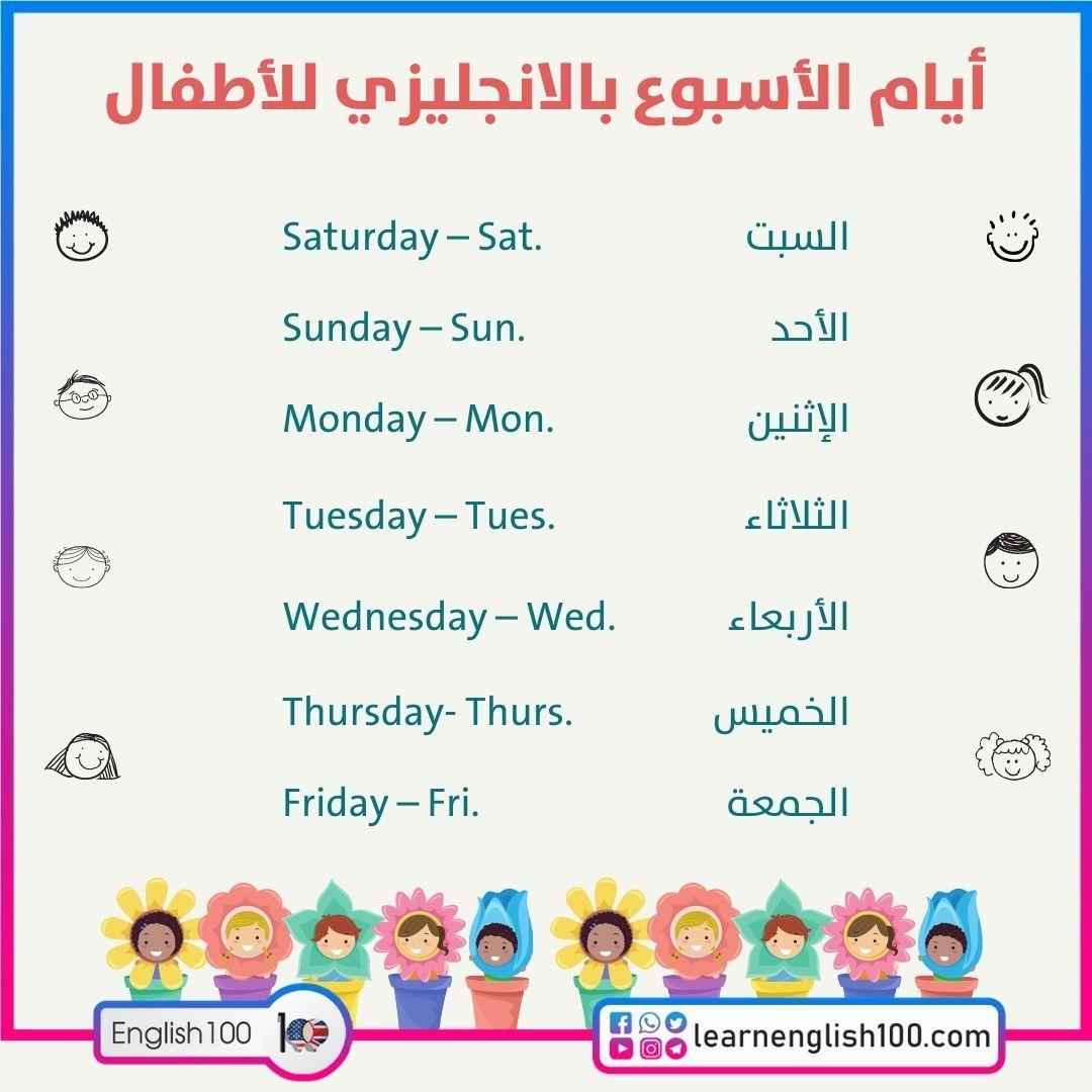ايام الاسبوع بالانجليزي للاطفال Days of the Week in English for Children