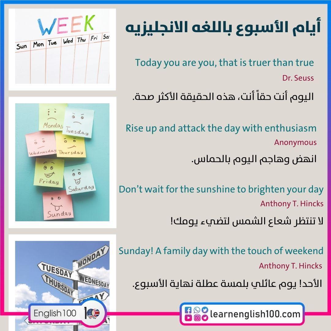 ايام الاسبوع باللغه الانجليزيه Days of the week in English - 7